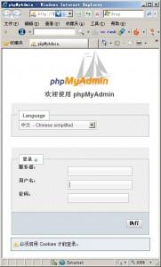 phpmyadmin登陆界面